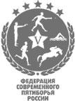 Федерация современного пятиборья России